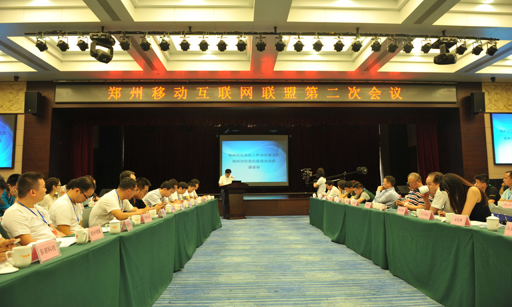 郑州惠邦联盟新�_郑州移动互联网联盟第二次会议近日召开